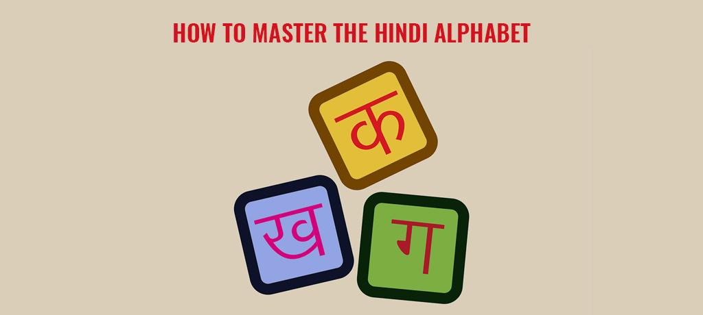 Hindi, Learn Hindi, Hindi Lesson, Hindi vowels, Hindi consonants